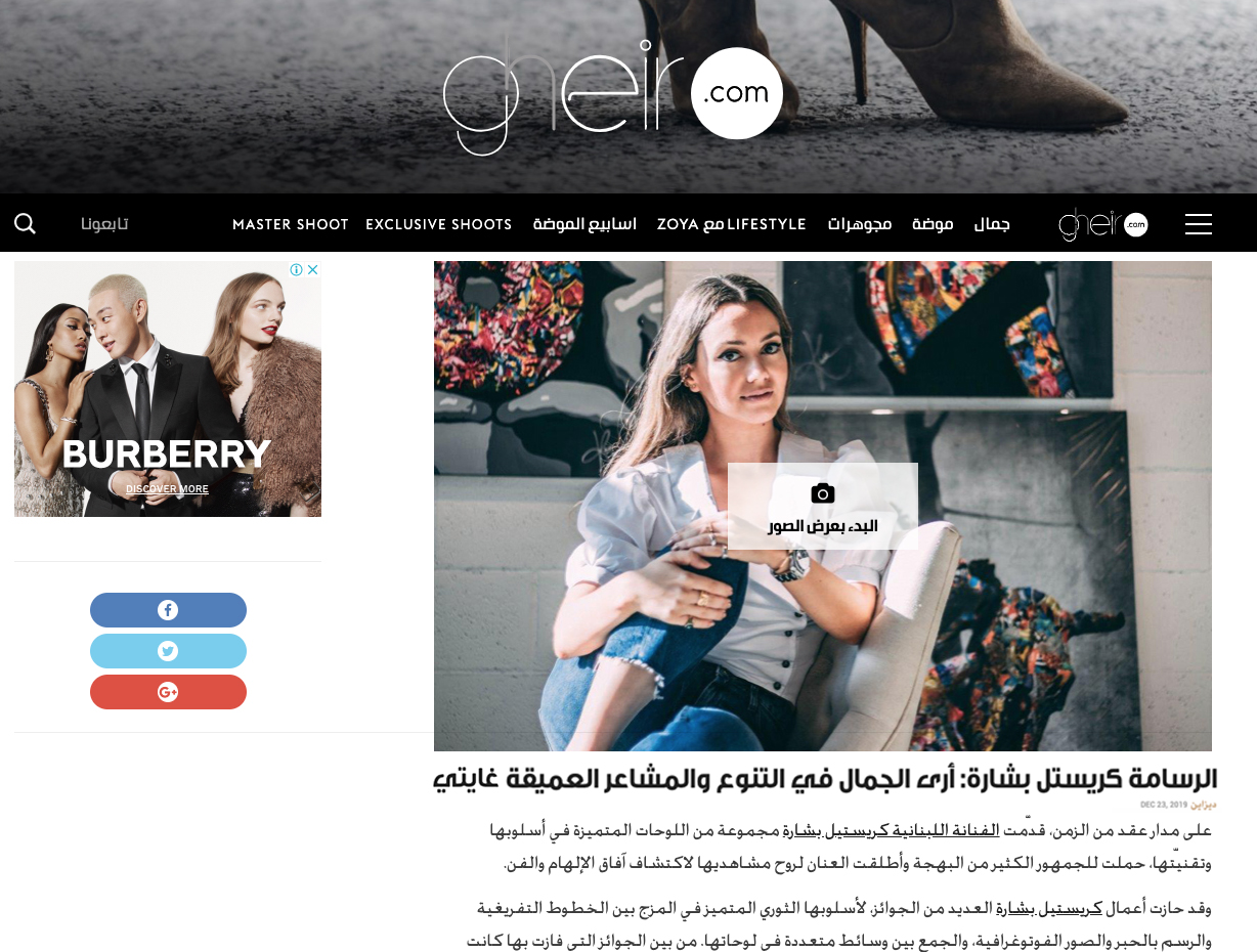 Gheir.com-30Dec2019